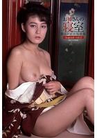 お姉さんの寝室 Legend 葉山レイコ vol.1