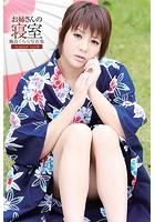 お姉さんの寝室 Legend 飯島くらら vol.6 b356asptr00591のパッケージ画像