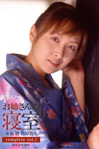 お姉さんの寝室 complete 水原朋美 vol.1