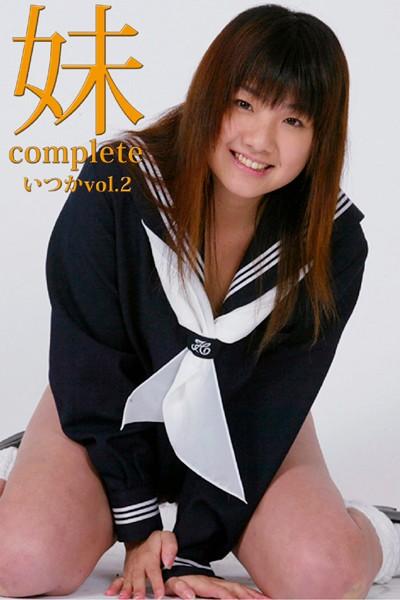 妹 complete いつか vol.2