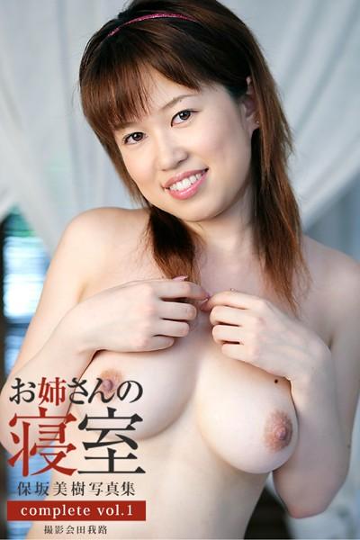 お姉さんの寝室 complete 保坂美樹 vol.1