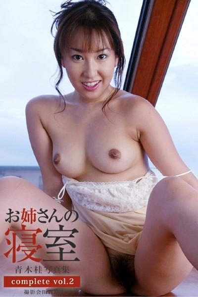 お姉さんの寝室 complete 青木桂 vol.2
