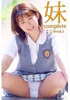 ここみ 妹 complete vol.1