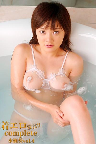 水瀬葵 着エロ宣言!! complete vol.4