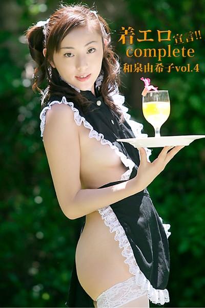 和泉由希子 着エロ宣言!! complete vol.4