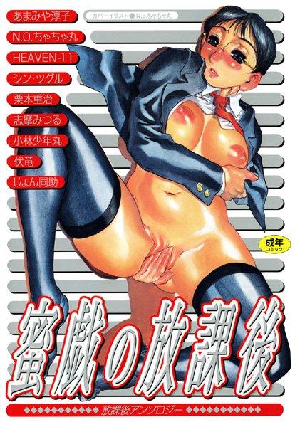 「変態ッ!!!」女子校に女装して潜入した男の娘がドS女教師に逆レイプされる!