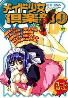 メイド少女倶楽部 Vol.3