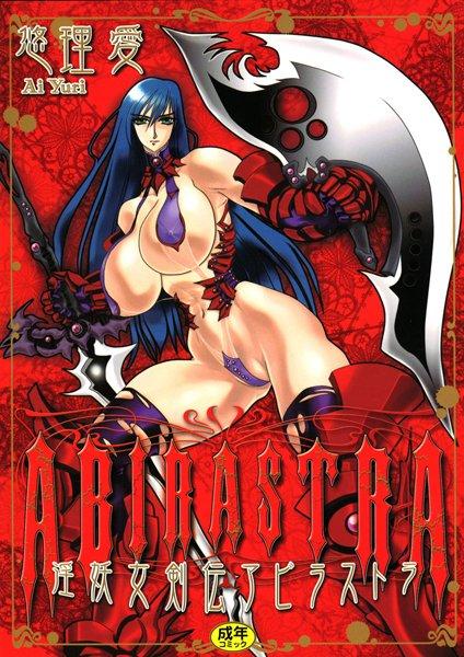 魔物に捕まった女剣士の末路は陵辱!股を開かれアソコを執拗に責められる女剣士だったが…。