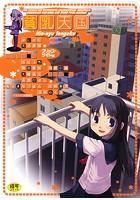 貧乳天国 b360bkubo00746のパッケージ画像