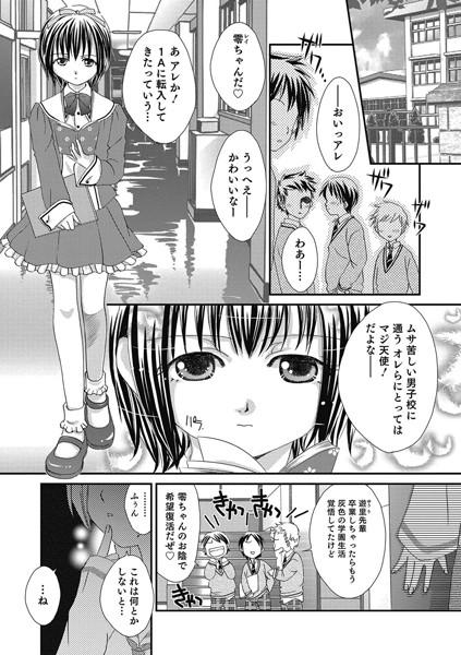 愛玩人形〜ラブ・ドール〜