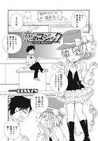 恋のマジック(単話) b362amaoh00356のパッケージ画像