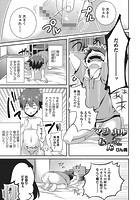 マジカル☆ちんこ(単話)