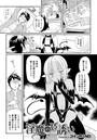 淫魔のお誘い【単話】