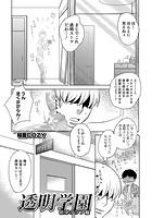 透明学園 化学クラブ篇(単話)