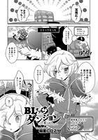 BLオブ ザ ダンジョン(単話)