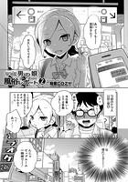平成男の娘風俗レポート(単話)