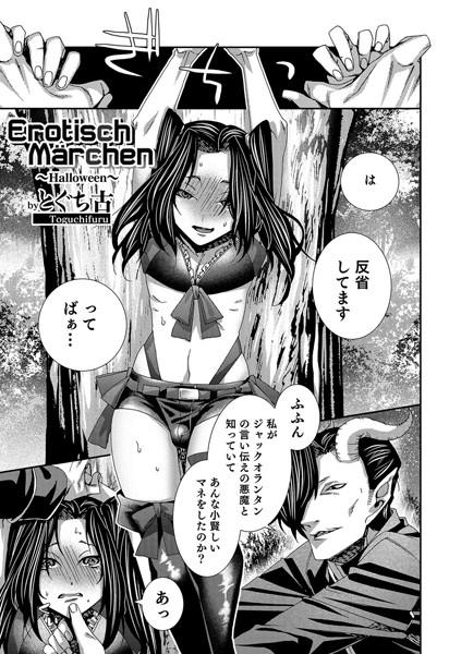 Erotisch Marchen〜Halloween〜