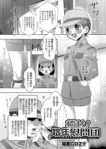 癒せ!娼年慰問団(単話)