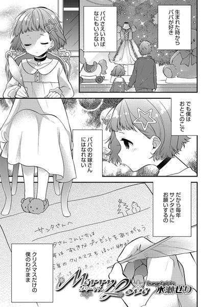 Merry Love(単話)