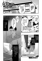 女装団地(単話)