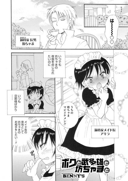 ボクと武多雄と坊ちゃまと(単話)