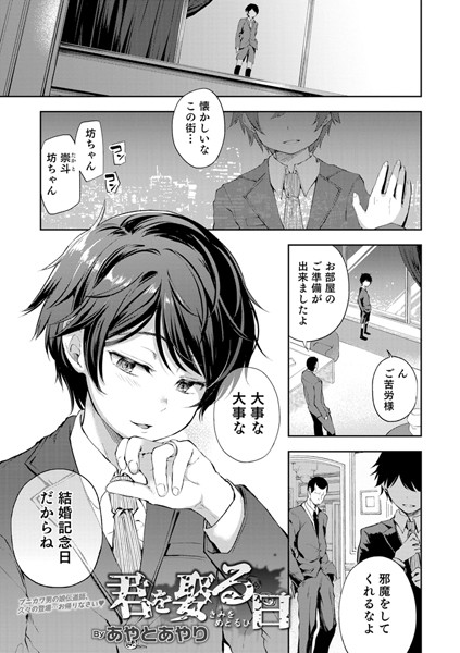 【女装・男の娘 エロ漫画】君を娶る日(単話)