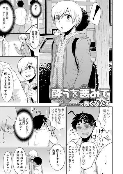 【女装・男の娘 エロ漫画】酔うを悪みて(単話)
