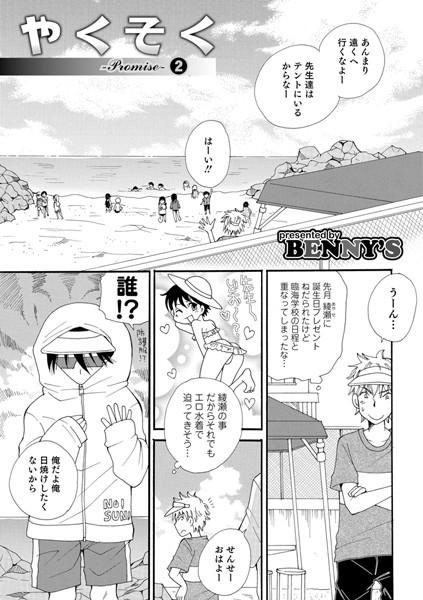【痴漢 エロ漫画】やくそく(単話)