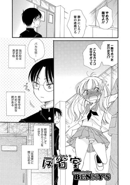 【水着 エロ漫画】反省室(単話)
