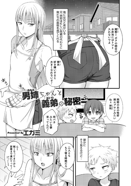 男姉ちゃんと義弟の秘密(単話)