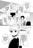 ぼくのにんしん(単話)