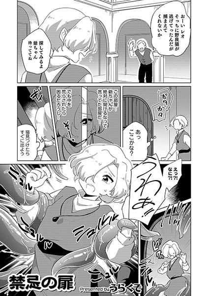 [ビッチ]「禁忌の扉(単話)」(うらくそ)  同人誌