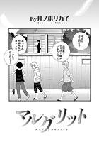 マルグリット(単話)