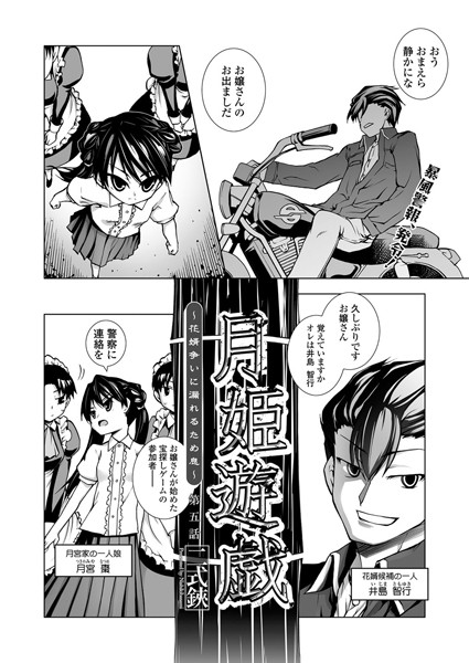 月姫遊戯〜花婿争いに漏れるため息〜(5)