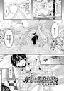 危険な同居生活!?〜無垢なお嬢様の調教日記〜(2)