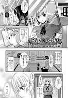 危険な同居生活!?〜無垢なお嬢様の調教日記〜(単話)