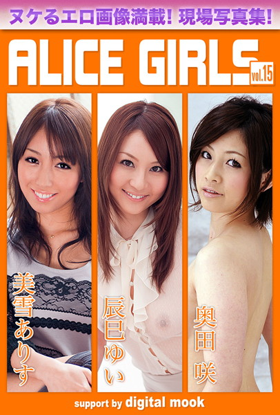 ALICE GIRLS vol.15 DIGITAL MOOK