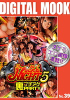 The gal's Night裏ブチアゲPARTY 5 DIGITAL MOOK