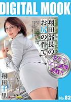 翔田部長のお尻の件で。 翔田千里 DIGITAL MOOK