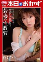 若妻の性教育 鈴木ミント 本日のおかず