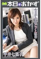 今日から君はごっくん秘書 平井七菜子 本日のおかず