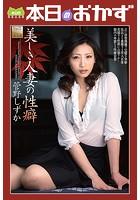 美しき人妻の性癖 菅野しずか 本日のおかず b369adec00391のパッケージ画像
