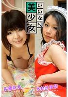 いいなり美少女 佐藤彩名 木村沙里奈 vol.1 b369adec00402のパッケージ画像