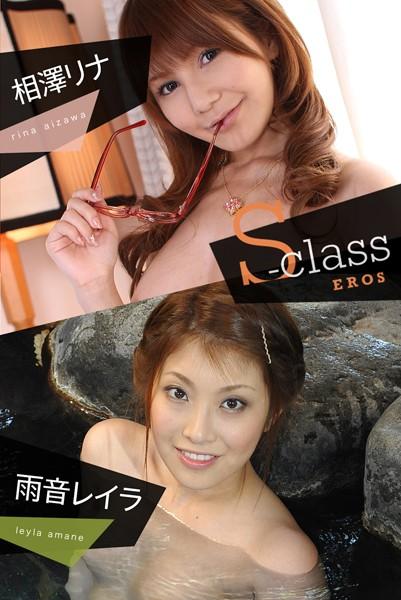 S-classEROS vol.11 雨音レイラ 相澤リナ