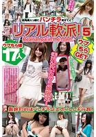 ウブちらGET vol.5 街角素人っ娘にパンチラ見せてとリアル軟派! 17人 b369adec00498のパッケージ画像