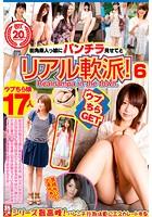 ウブちらGET vol.6 街角素人っ娘にパンチラ見せてとリアル軟派! 17人 b369adec00517のパッケージ画像