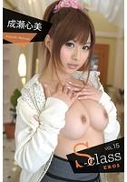 S-classEROS vol.15 成瀬心美