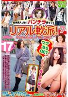 ウブちらGET vol.7 街角素人っ娘にパンチラ見せてとリアル軟派! 17人 b369adec00553のパッケージ画像
