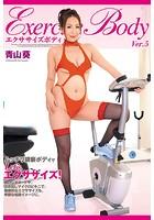 Exercise Body エクササイズボディ ver.5 青山葵
