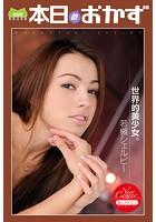 NewComer 世界的美少女。 若槻シェルビー 本日のおかず b369adec00582のパッケージ画像